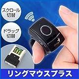 Sanwa Supply Wireless Ring Mouse 5bottuns
