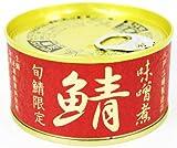 伊藤食品 旬鯖限定 鯖味噌煮 180g×4缶