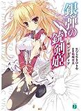 銀弾の銃剣姫(ガンソーディア)<銀弾の銃剣姫(ガンソーディア)> (MF文庫J)