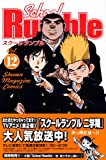 School Rumble(12) (少年マガジンコミックス)