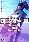 跋扈妖怪伝 牙吉 第二部 [DVD]