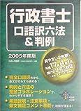 行政書士 口語訳六法&判例〈2005年度版〉