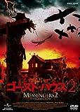 ゴースト・ハウス 2 [DVD]