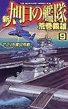 新旭日の艦隊〈9〉アフリカ奪回作戦 (C・NOVELS)