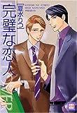 完璧な恋人 (花音コミックス)