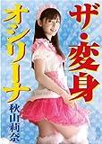 秋山莉奈 ザ・変身 [DVD]