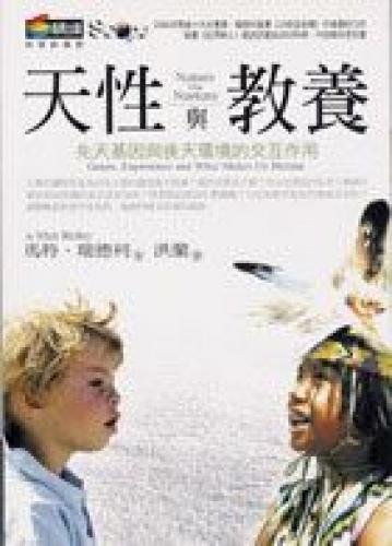 Nature and upbringing (Paperback) (Traditional Chinese Edition)
