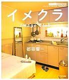 Image Club (アスペクトライトボックス・シリーズ)