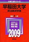 早稲田大学(政治経済学部) [2009年版 大学入試シリーズ]