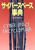 サイバースペース事典
