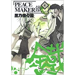 PEACE MAKER�c (4) (BLADE COMICS)