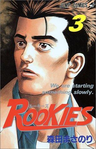 ROOKIES (3) (ジャンプ・コミックス)森田 まさのり