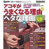 ギター・マガジン アコギがうまくなる理由 ヘタな理由(CD付き) (リットーミュージック・ムック)