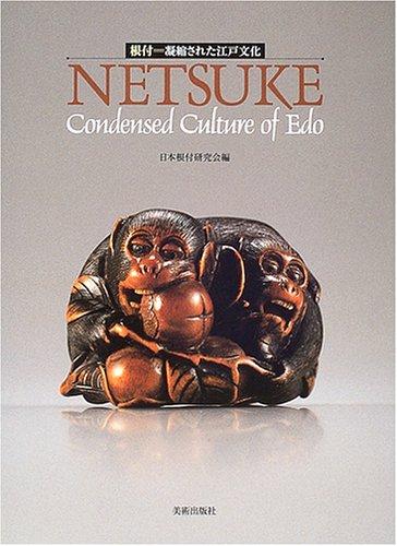 根付―凝縮された江戸文化