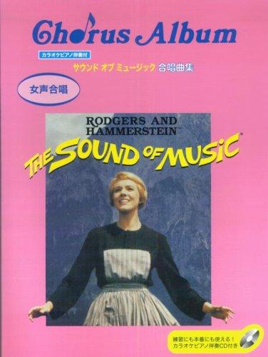 カラオケピアノ伴奏CD付き サウンドオブミュージック合唱曲集 女声合唱