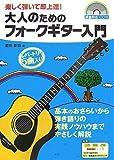楽しく弾いて即上達! 大人のためのフォークギター入門 講座対応CD付