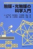 触媒・光触媒の科学入門 (KS化学専門書)