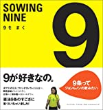 9をまく SOWING NINE