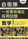自衛隊一般曹候補生 採用試験 数学 2014年度版