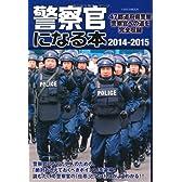 警察官になる本2014-2015 (イカロス・ムック)