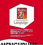Ruby on 松江ラーメン・キュービックシリーズ