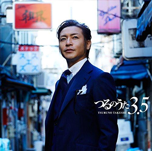 つるのうた3.5(CD+DVD)