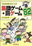 集団ゲーム・罰ゲーム82 (子どもと楽しむゲーム)