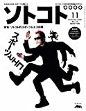 SOTOKOTO (ソトコト) 2008年 11月号 [雑誌]