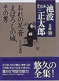 完本 池波正太郎大成〈10〉おれの足音‐大石内蔵助・まぼろしの城・その男