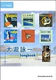 ギター弾き語り 大瀧詠一Songbook