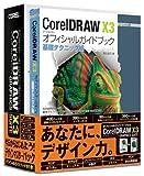 CorelDRAW Graphics Suite X3(13) オフィシャルガイドブック付き