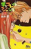 チョコレイト ジャンキー 3 (マーガレットコミックス)
