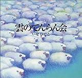 雲のてんらん会 (講談社の創作絵本)