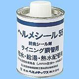 HELM 給水・給湯・熱水配管用防食シール剤ヘルメシール55 500gハケ付 55