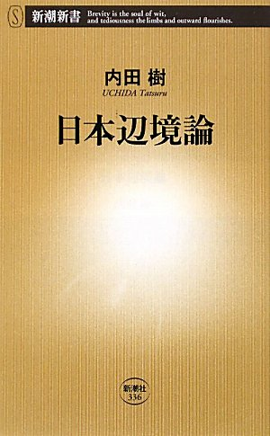 日本辺境論 (新潮新書)