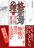 分冊文庫版 絡新婦の理(1)