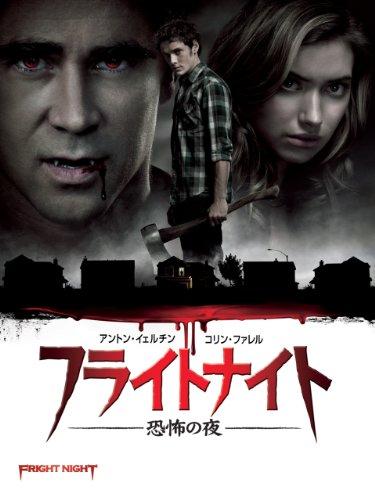 フライトナイト/恐怖の夜 (字幕版)