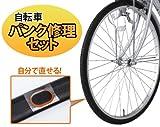 自転車パンク修理セット マウンテンバイクにも対応 パンク修理が自宅でできます パンクキット パンクセット