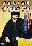 野田版 鼠小僧 [DVD]