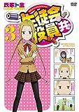 生徒会役員共 3 (DVD)