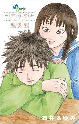 石井あゆみ短編集 (ゲッサン少年サンデーコミックス)