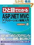 �ЂƖڂł킩�� MS ASP.NET MVC�A�v���P�[�V�����J����� (MSDN�v���O���~���O�V���[�Y)