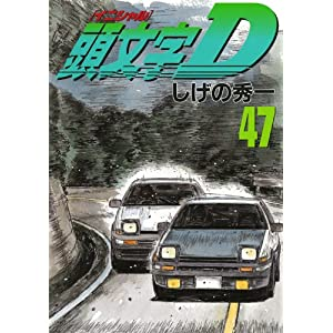 頭文字D 47 (ヤングマガジンコミックス)