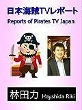 日本海賊TVレポート
