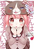 猫戸さんは猫をかぶっている : 1 (アクションコミックス)
