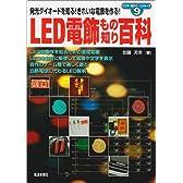 LED電飾もの知り百科―発光ダイオードを知る!きれいな電飾を作る! (ここが「知りたい」シリーズ)