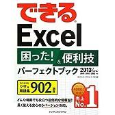 できる Excel困った! &便利技パーフェクトブック 2013/2010/2007/2003/2002対応 (できるシリーズ)