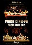 ウォン・ジンポー フィルムズ[DVD]