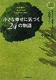 小さな幸せに気づく24の物語~読むだけで成長できる「心のサプリ」~   (フォレスト出版)