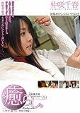 癒らし。VOL.29 [DVD]
